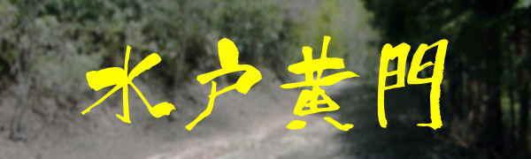 佐々木助三郎の画像 p1_1